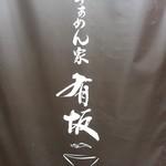 らぁめん家 有坂 - 【2017.11.16(木)】店舗の外観
