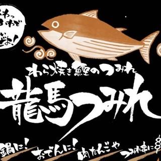 高知県や四万十のこだわり食材を使用