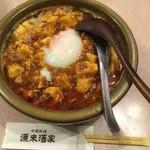 源来酒家 - 麻婆カレー麺