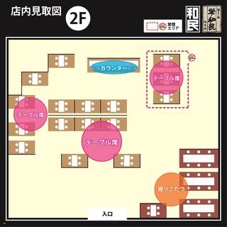 お席の見取り図(2階)