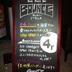 Rock Bar BOUNCE - この看板が目印