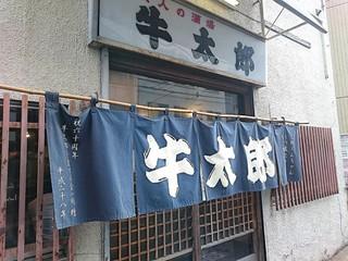 牛太郎 武蔵小山店 - 外観