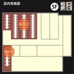 坐・和民 - 当店5階のお席です。