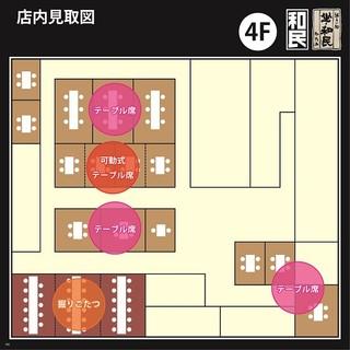 お席の見取り図(4階)