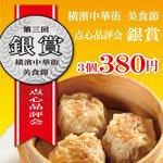 大福林 - 中華街点心品評会・銀賞のシューマイ