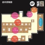 和民 - 当店6階のお席です。