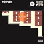 和民 - 当店7階のお席です。
