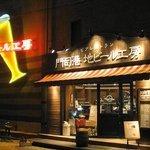 ビアレストラン 門司港地ビール工房 - 夜はビールのネオンを目印にお越しください!!
