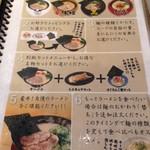 熟成豚骨ラーメン専門 一番軒 - メニュー8 2017/11/17