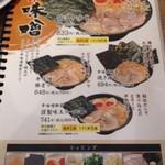 熟成豚骨ラーメン専門 一番軒 - メニュー10 2017/11/17