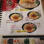 熟成豚骨ラーメン専門 一番軒 - メニュー12 2017/11/17