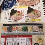 熟成豚骨ラーメン専門 一番軒 - メニュー13 2017/11/17