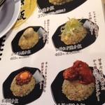 熟成豚骨ラーメン専門 一番軒 - メニュー14 2017/11/17