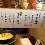 熟成豚骨ラーメン専門 一番軒 - メニュー16 麺の種類&硬さが選べます!! 2017/11/17
