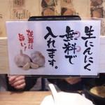 熟成豚骨ラーメン専門 一番軒 - メニュー17 さらにガツンとさせたい方にはオススメっ!! 2017/11/17