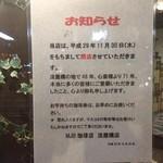 MJB珈琲店 淀屋橋店 -