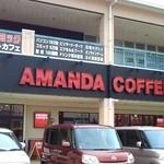 アマンダコーヒーズ - 外観