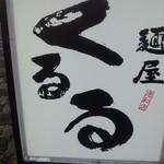 麺屋くるる - 看板