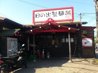 日の出製麺所 - お店の外観です。(2017年11月)