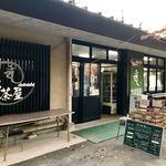 大日茶屋 - サンスクリット文字のある外観