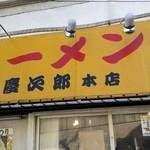 ラーメン慶次郎 -