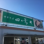 中華そば 四つ葉 - 看板(東京競馬場 ラーメン優駿2017 秋の陣)