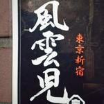 76575776 - 新宿の行列店