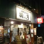 麺鮮醤油房 周月 - 外観♪