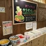 麺鮮醤油房 周月 - サラダバー♪