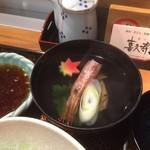 喜久寿司 - お吸物アップ