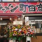 横浜家系ラーメン 町田商店 - 新装オープン