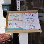 レストラン 幹 -