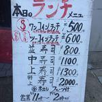 那古野寿司 - ランチメニュー(店外看板)