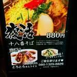 Bistro Archange - オリジナルソーキそば復活!