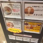 76588002 - 171026木 北海道 北海道牛乳カステラ メニュー