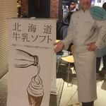 76588004 - 171026木 北海道 北海道牛乳カステラ 有名人が紹介
