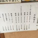 76588161 - 171031火 東京 自家製麺然 お品書き