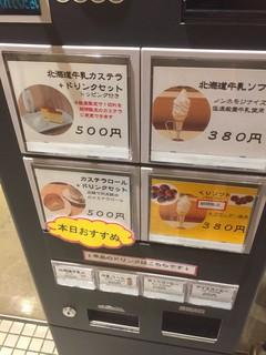 北海道牛乳カステラ - 171026木 北海道 北海道牛乳カステラ メニュー