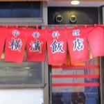 横浜飯店 - 外観は何の変哲もない街の中華そば屋さん