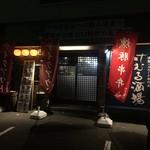燻製・スモーク専門店 けむる酒場 - 入口
