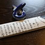 うなぎ亭 友栄 - 青うなぎの姿をした箸置きとお箸