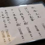 うなぎ亭 友栄 - 一品料理メニュー