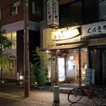 肉料理と地酒の店 居酒屋 新 -