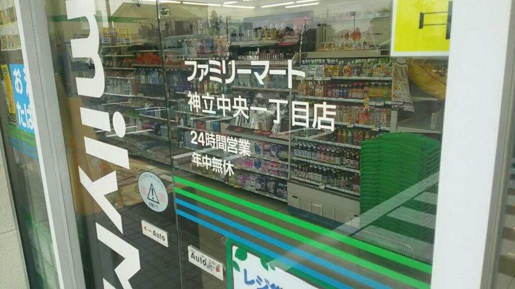 ファミリーマート 神立中央一丁目店 name=