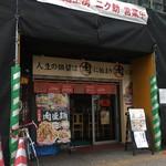 肉盛麺工房 ニク助 -