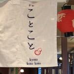 京都 ことこと -