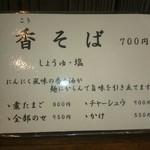 76602788 - 香そばメニュー、トッピングメニュー