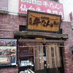 炭焼牛たん東山 仙台本店 - 外観