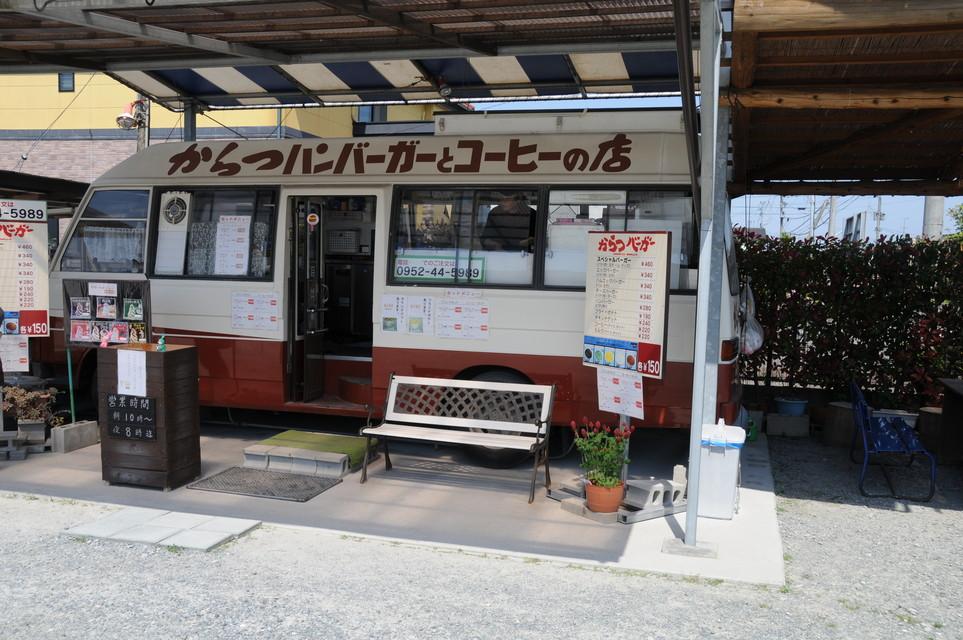 からつバーガー 千代田