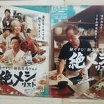 76610004 - 高崎市の「大豪」のポスター